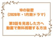 10の秘密 ドラマ 3話 見逃し 動画 無料