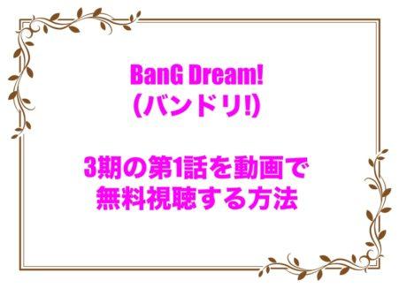 BanG Dream!(バンドリ!) 3期 1話 見逃し 動画 無料 視聴