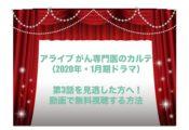 アライブ がん専門医のカルテ 3話 見逃し 動画 無料 視聴