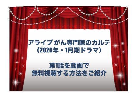 アライブ がん専門医のカルテ 1話 見逃し 動画 無料 視聴