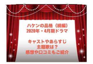 ハケンの品格 続編 2020年 キャスト あらすじ 主題歌 感想 口コミ
