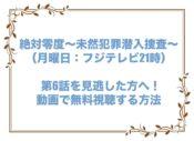 絶対零度~未然犯罪潜入捜査~ 6話 見逃し 動画 無料 視聴