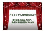 アライブ がん専門医のカルテ 6話 見逃し 動画 無料 視聴