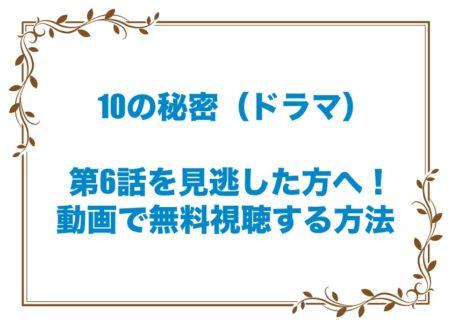 10の秘密 ドラマ 第6話 見逃し 動画 無料 視聴