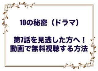10の秘密 ドラマ 第7話 見逃し 動画 無料 視聴