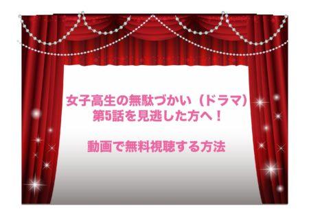 女子高生の無駄づかい 3話 ドラマ 見逃し 動画 無料 視聴