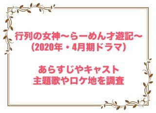 行列の女神~らーめん才遊記~ ドラマ あらすじ キャスト 主題歌 ロケ地