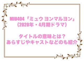 MIU404 ドラマ タイトル 意味 あらすじ キャスト 主題歌 ロケ地