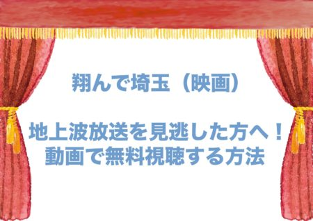 翔んで埼玉 見逃し 映画 動画 無料 視聴