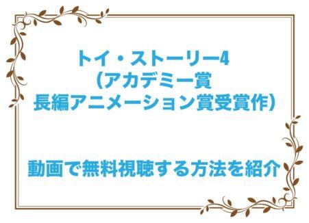 トイ・ストーリー4 映画 見逃し 動画 無料 視聴