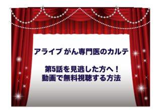 アライブ がん専門医のカルテ 5話 見逃し 動画 無料 視聴