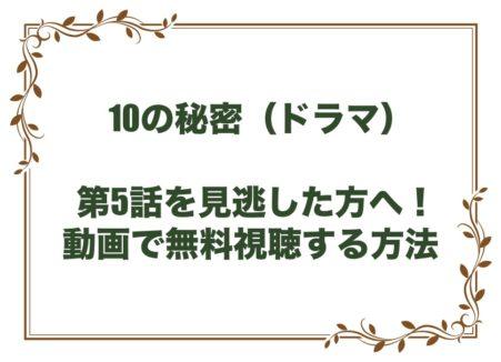 10の秘密 ドラマ 第5話 見逃し 動画 無料 視聴