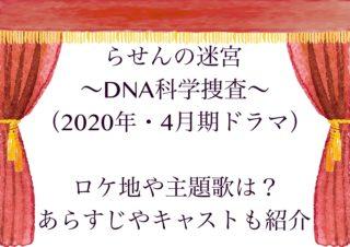 らせんの迷宮 ~DNA科学捜査~ ドラマ あらすじ キャスト 主題歌 ロケ地