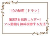10の秘密 ドラマ 第8話 見逃し 動画 無料 視聴