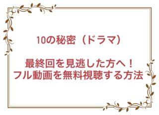 10の秘密 ドラマ 最終回 見逃し 動画 無料 視聴