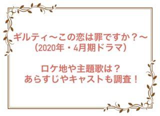 ギルティ~この恋は罪ですか?~ ドラマ あらすじ キャスト 主題歌 ロケ地 放送日