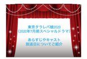 東京タラレバ娘2020 ドラマ あらすじ キャスト 主題歌 放送日 いつ