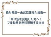 絶対零度~未然犯罪潜入捜査~ 11話 見逃し 動画 無料 視聴