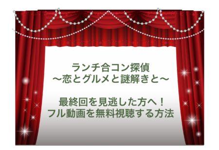 ランチ合コン探偵 ~恋とグルメと謎解きと~ 最終回 見逃し 動画 無料 視聴