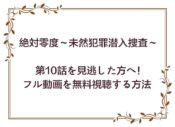 絶対零度~未然犯罪潜入捜査~ 10話 見逃し 動画 無料 視聴