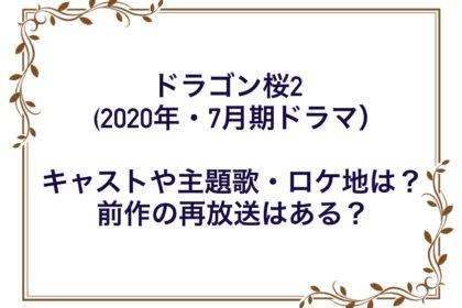 ドラゴン桜2 2020年 ドラマ キャスト 主題歌 ロケ地 再放送