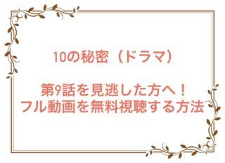 10の秘密 ドラマ 第9話 見逃し 動画 無料 視聴
