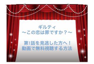 ギルティ~この恋は罪ですか?~ ドラマ 1話 見逃し 動画 無料 視聴