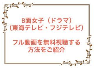 B面女子 ドラマ 見逃し 動画 無料 視聴