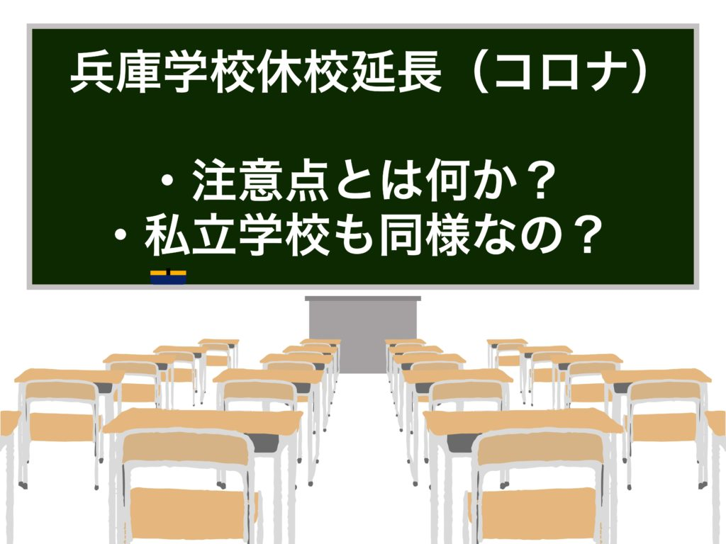延長 高校 休校