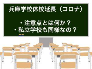 兵庫県 休校延長 注意点 私立