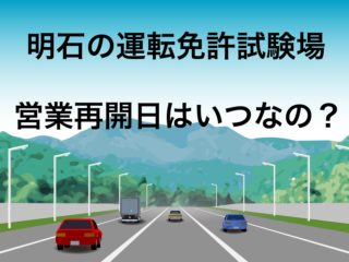 兵庫県 明石 運転免許試験場 営業再開 いつ