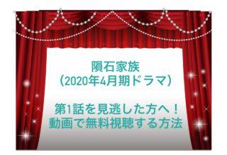 隕石家族 ドラマ 第1話 見逃し 動画 無料 視聴