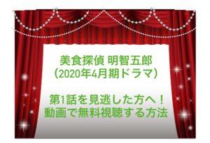 美食探偵 明智五郎 ドラマ 第1話 見逃し 動画 無料 視聴