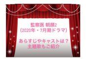 監察医 朝顔2 ドラマ あらすじ キャスト 主題歌 ロケ地