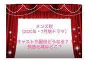 メンズ校 ドラマ あらすじ キャスト 配役 放送地域