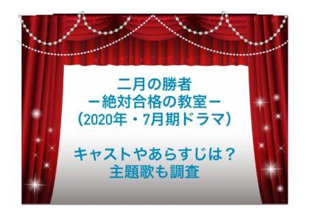 二月の勝者-絶対合格の教室- ドラマ あらすじ キャスト 主題歌