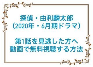 探偵・由利麟太郎 ドラマ 第1話 見逃し 動画 無料 視聴