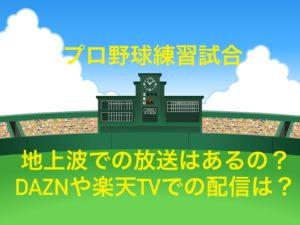 プロ野球 練習試合 6月 地上波方法 テレビ ダゾーン 配信