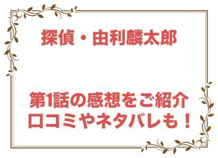 由利麟太郎 2話 ネタバレ