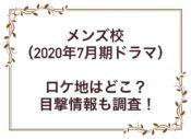 メンズ校 ドラマ ロケ地 目撃情報