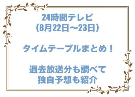 時間 テレビ 2020 24
