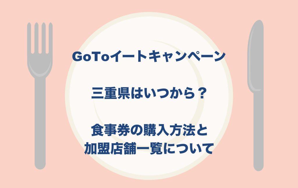イート 愛知 加盟 ゴートゥー 店 県